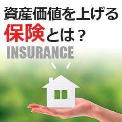 資産価値を上げる保険とは?